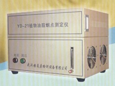 YD-21植物油脂烟点测定仪