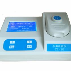 ZL-20 总磷仪(0-5-10mg/L)