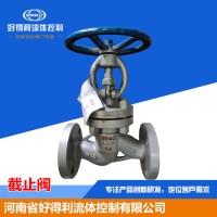 好得利供应国标截止阀 生产厂家直接发货 质量保证