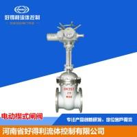 厂家现货直发电动楔式闸阀 价格优惠