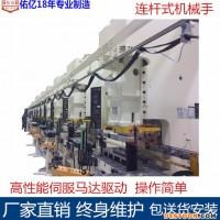 佑亿TSD 连杆式机械手厂家供应 冲压上下料机械手 吸盘机械手价格