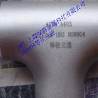 904L/NO8904板材带材圆钢无缝管丝材