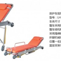 福建厂家 救护车 担架车 自动上车担架 LH-OCT107