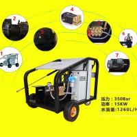 350公斤电动高压清洗机
