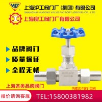 上海沪工良工 304双活接针型阀不锈钢高压内螺纹针型阀