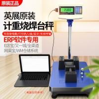 TCS-W(XSB)工业级计重电子台秤
