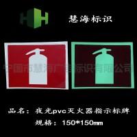 高亮度pvc消防标识牌,船舶用消防标识,消防夜光标识