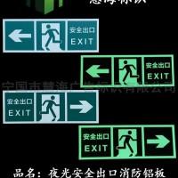安全出口指示牌,发光夜光逃生指示牌,消防通道指示牌