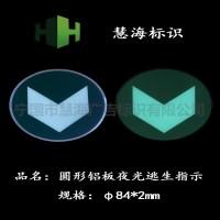 北京长春地铁夜光消防标识 地铁铝板夜光标识牌 发光夜光导向牌