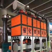 化工行业挥发性废气处理催化燃烧环保设备治理工程