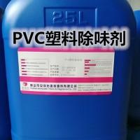 PVC塑料除味剂 PVC管材除味剂 耐高温除味剂
