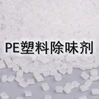 PE塑料除味剂 遮味剂    吹膜除味剂