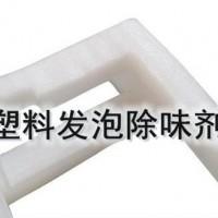 塑料发泡除味剂1015  发泡除味剂 除味剂厂家