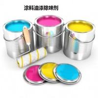 油性油墨除味剂 水性油墨除味剂 油墨溶剂除味剂