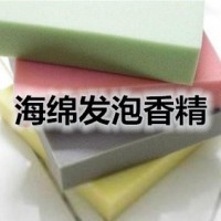 茉莉海绵发泡剂香精 工业遮味香精