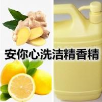 柠檬洗洁精香精 洗洁精用的香精