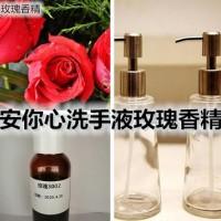 青苹果洗手液香精 免洗洗手液香精 透明水溶香精