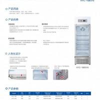 HYC-198 药品保存箱