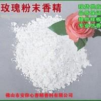 玫瑰工业香精 耐高温香精 遮味香精