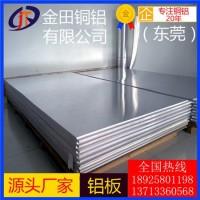 4032铝板,5052西南铝铸造铝板/7050可拉伸铝板