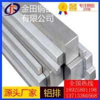 生产厂家 6014铝板 高纯度 耐酸碱铝排 2038铝棒